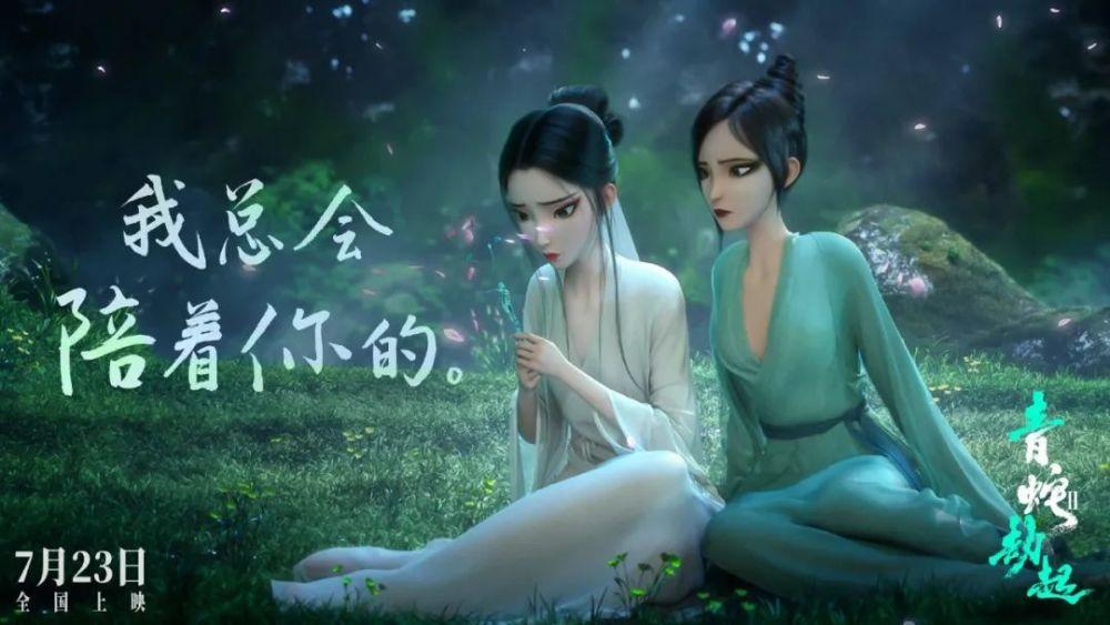 《白蛇2》:国漫的崛起,中国神话宇宙的起点!